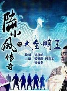 陆小凤传奇3之大金鹏王