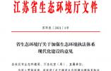 """聚焦生态环境执法体系现代化建设 江苏省生态环境厅发布""""一号文件"""""""