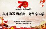 """""""壮丽70年 奋斗新时代""""庆新中国成立70周年新、老照片征集中"""