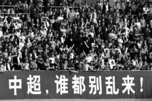 中国足球协会