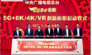 央视总台、运营商、华为携手 打造5G超高清鼠年春晚