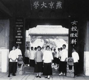 燕京大学校门
