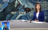 """海拔8000米的""""拥堵""""!排队登珠峰致多人死亡"""