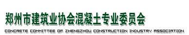 郑州市建筑业协会混凝土专业委员会