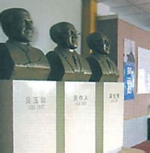 三吴纪念馆