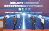 中国人民大学公共政策研究院宁波产学研基地签约落地