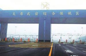山西太原武宿综合保税区