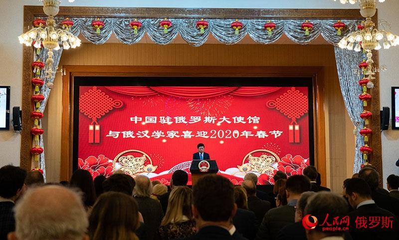 中国驻俄罗斯使馆与俄汉学家共迎2020年新春佳节