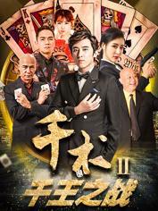 千术2:千王之战