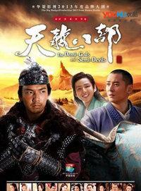 天龙八部 浙江卫视TV版
