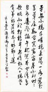 《渔家傲·平岸小桥千嶂抱》书法作品