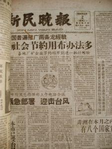 旧版《新民晚报》