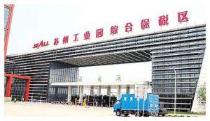 江苏苏州工业园综合保税港区