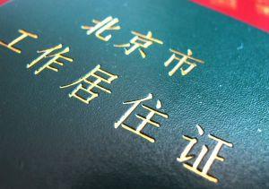 北京市居住证