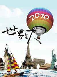 世界那么大 2010