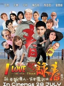 笑咏春 粤语版
