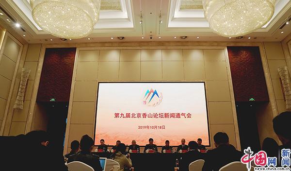 第九届北京香山论坛规模再攀升 23位国防部长确认参会