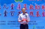 南京市喜迎第二十九次全国助残日 南京市残疾儿童康复救助制度发布暨天佑儿童百万助残基金启动