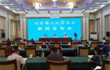 山东省十三届人大常委会第二十三次会议将于9月22日至25日在济南召开