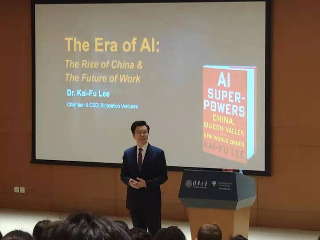 李开复:当今AI应用更依赖于数据 中国AI应用前景可期