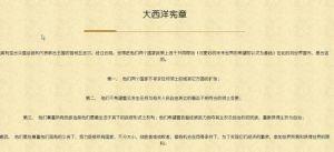 大西洋宪章 内容