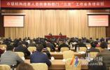宁波机构改革 人员转隶工作1月20日前基本完成