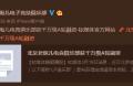 北京 老炮儿 电竞俱乐部获千万级A轮融资