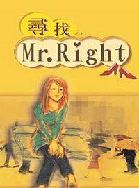 寻找MR.RIGHT