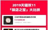 """天猫双11惊现全球""""镇店之宝"""" 网友:这简直是王思聪套餐"""