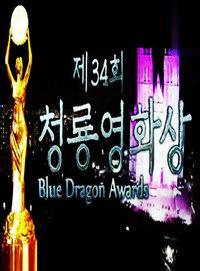 第34届韩国青龙电影节颁奖典礼