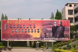 红安县第一中学