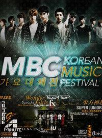 MBC歌谣大战 2011