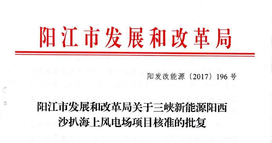 三峡集团在粤首个海上风电项目首批机组并网发电