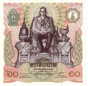 国王陛下诞辰60周年纪念钞