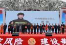 """北京市启动2019年度""""119""""消防宣传月活动"""