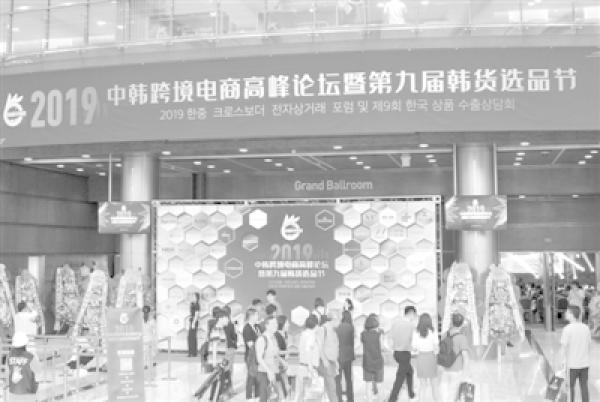 中韩跨境电商高峰论坛在韩国首尔举办