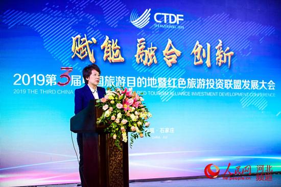 2019第三届中国旅游目的地暨红色旅游投资联盟发展大会在石家庄举行
