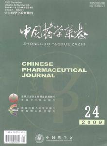 《中国药学杂志》