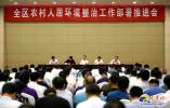 街企结对 内外兼修 江宁区全面推进农村人居环境整治工作