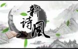 [新诗风○诗歌手记(34)] 张洪波:一滴泪