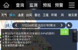 嘉兴平湖最大面雨量超30毫米 浙江多地发布暴雨预警