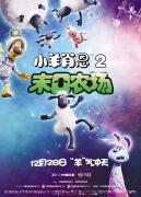《小羊肖恩2:末日农场》 定档12月