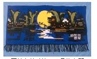 西兰卡普壁挂:月是故乡明