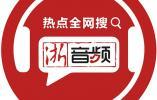 浙音频·热点全网搜 | 国际幸福日 今天你睡饱了吗?