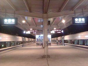 安康站站台