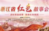 """""""浙江省红色故事会""""明天走进武义 邀您来品真理之甘、信仰之甜"""