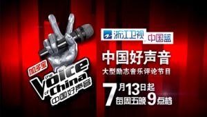 浙江卫视中国好声音