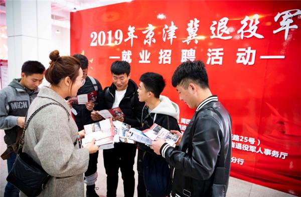 京津冀退役军人就业招聘活动在一分6合天津 举办