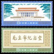 毛主席纪念堂纪念邮票