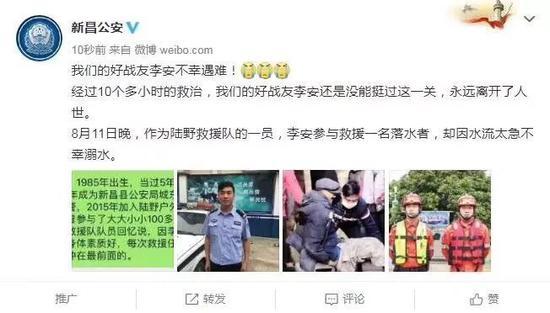 34岁辅警台风中救人溺水牺牲 最后抢救画面曝光
